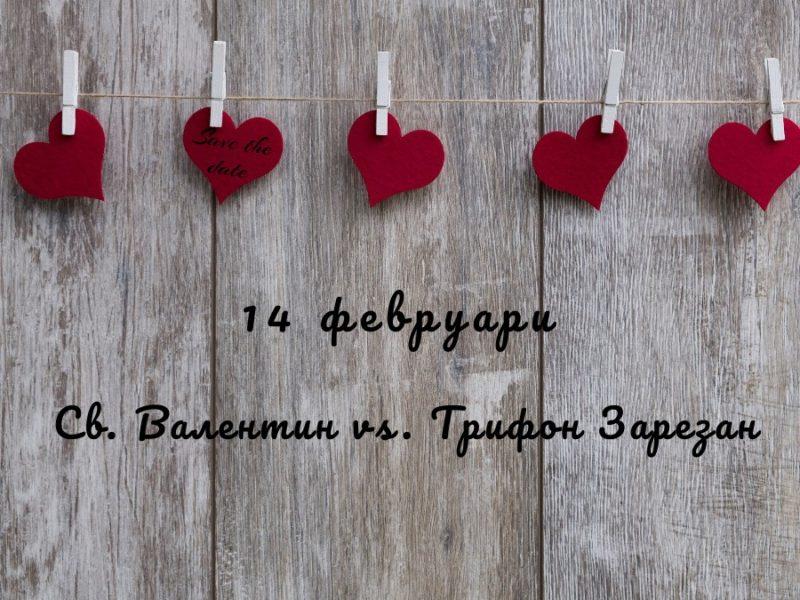 14 февруари - Св. Валентин vs. Трифон Зарезан